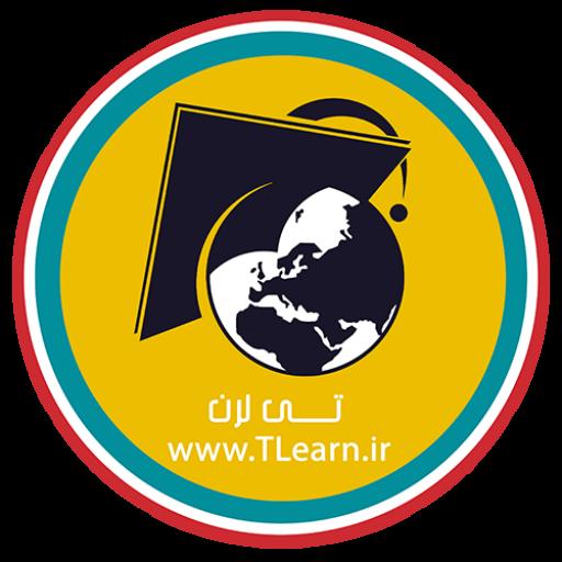 تی لرن || مرجع فیلم های آموزشی با دوبله فارسی